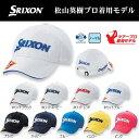 【2016年モデル】 SRIXON(スリクソン)SMH6130X 松山英樹プロ着用モデル キャップ