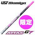 【1000本限定】 UST Mamiya(USTマミヤ) ATTAS G7(アッタスジーセブン)PINK(ピンク) 【工賃別】【02P27May16】