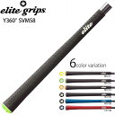 elite grips(エリートグリップ)Y360° SVM58