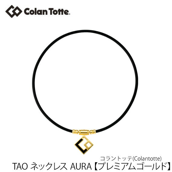 コラントッテ(Colantotte)TAO ネッ...の商品画像