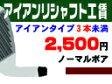 リシャフト工賃 アイアンタイプ ノーマルボア(3本未満)【02P29Jul16】