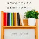 【クーポン対象】ブックカバー「SION」...