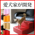 【現在 送料無料 ポイント10倍】PVCレザードッグステップ「CHITO」【上質な日本製 犬 階段 ステップ スロープ カドラー ベッド ヘルニア ベッド】【おしゃれ プチギフト プレゼント 北欧 雑貨 母の日】
