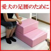 【現在ポイント10倍 送料無料】安全な日本製PVCレザードッグステップ「CHITO-Lサイズ」【スロープ ステップ 階段 犬 ベッド 中型】【HLS_DU】【楽ギフ_ おしゃれ プチギフト 北欧 雑貨】