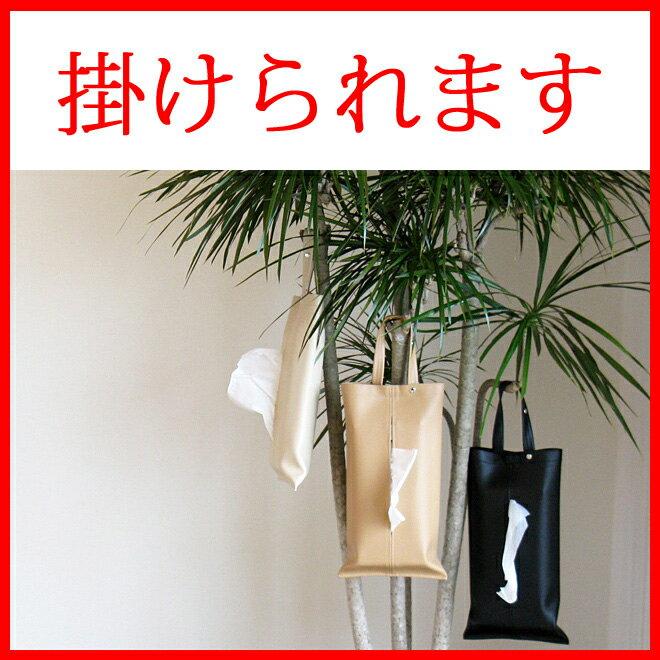 【クーポン付】掛けられるティッシュケース ティッシュカバー「KETY」【おしゃれ ティッシ…...:tees-factory:10031820