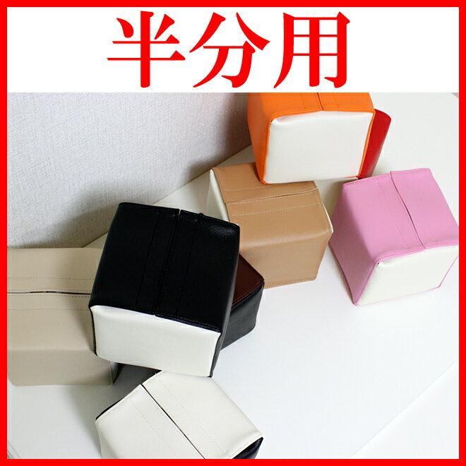 【現在 送料無料】ティッシュケース 「JECY cube」【ティッシュボックス ケース 半…...:tees-factory:10019181