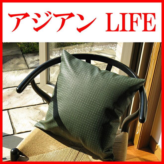 【クーポン付】上質な日本製 クッションカバー アジアン 「LECO type-A」【送料無…...:tees-factory:10019289