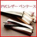 【上質な日本製】【送料無料】PVCレザーペンケース