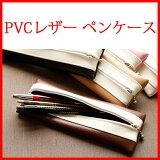 【优质的日本制】【】PVC皮革笔盒「FULAPE」【排列次序1位笔盒铅笔盒时尚 简约可爱的 皮革高中生大学生社会一员北欧大容量化妆工具素色[【上質な日本製】【】PVCレザーペンケース「FULAPE」【ランキング1位 ペンケー