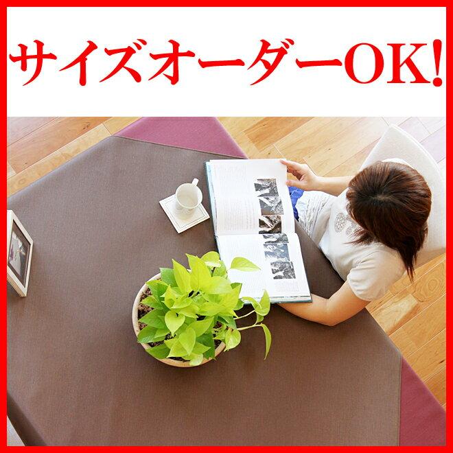 【クリアランスセール】【クーポン付】テーブルクロス「LEX」 サイズオーダーOK【上質な日…...:tees-factory:10000277