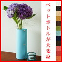 【クーポン対象】花瓶カバー「DO...