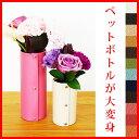 花瓶カバー「DOREA」【花器カバー おしゃれ 一輪挿し サ...