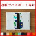 【クリアランスセール】通帳ケース パスポートケース「enpa...