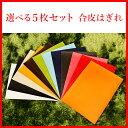 【クーポン対象】革 はぎれ 色が選べる5枚セットで送料無料1,000円!【福袋 PVCレザー