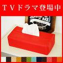 【クーポン付き】上質な日本製 ティッシュケース「JECY」TVドラマ「ボク、運命の人です。」登場中【