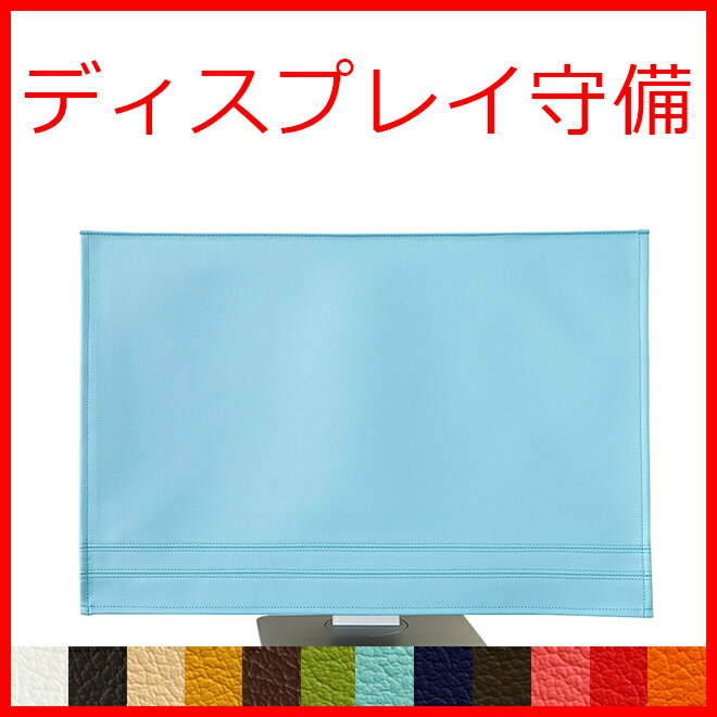【クーポン付】上質な日本製 モニターカバー「23インチ 24インチ用」「LEDIC」【PC…...:tees-factory:10031890