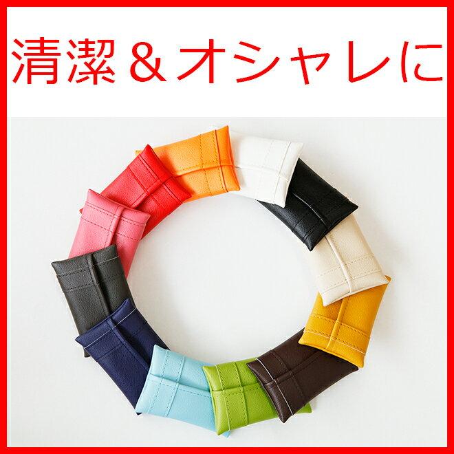 【クリアランスセール】【クーポン付】上質な日本製 ポケットティッシュケース「POMY」【テ…...:tees-factory:10000172