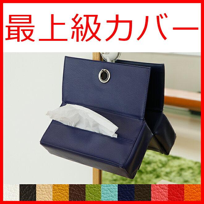 【クーポン付】上質な日本製 ティッシュケース「SPACE」【ティッシュカバー 車 壁掛け …...:tees-factory:10000147