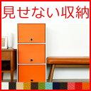 【クリアランスセール】上質な日本製 カラーボックス 扉「TAPA」お得3枚セット【おしゃれ カラーボックス 扉 カーテン…