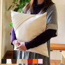 上質な日本製 クッションカバー「SHELL」