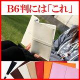 【上質な日本製】PVCレザーブックカバー「SION」B6判【メール便OK 国産 BOOKカバー 単行本 コミック カバー b6 デザイン文具 しおり付き 北欧 雑貨 革 かわいい