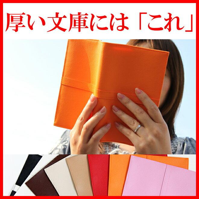 ブックカバー 文庫判|PVCレザーブックカバー「SION」文庫版 ブックカバー 人気 刺繍…...:tees-factory:10031821