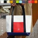 【クーポン対象】オーダートートバッグ「Bonc」【カラーオー...