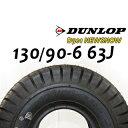 【あす楽】DUNLOP スノータイヤ 130/90-6 63J D501 WT ジャイロキャノピー、ジャイロX(2st、TA02/TD01)用 リヤ ダンロップ...