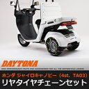 【送料無料】冬季限定販売 【91414】デイトナ ジャイロキャノピー(4st TA03)ジャイロX(4st TD02)用 リヤタイヤチェーン