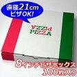 【あす楽】ピザ箱イタリアンタイプ【8インチピザボックス】100枚入 ピザパッケージ ピザケース ピザ直径21cmまでOK