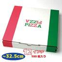 【あす楽】ピザ箱イタリアンタイプ【12インチピザボックス】100枚入 ピザパッケージ ピザケース ピザ直径32.5cmまでOK ※50枚入り2ケースセット