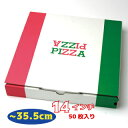 【あす楽】ピザ箱イタリアンタイプ【14インチピザボックス】50枚入 ピザパッケージ ピザケース ピザ直径35.5cmまでOK