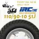 IRC スノータイヤ 110/90-10 51J SN22 TL ヤマハギア(2st、4st)用 リヤ スタッドレスタイヤ
