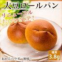 【糖質制限 パン】大豆粉 ロールパン 10個入り【大豆 ソイ...