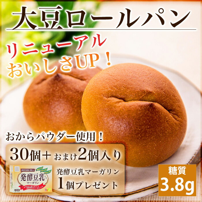 【糖質制限 パン】大豆粉 ロールパン 大容量 3...の商品画像