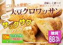 【糖質制限 パン】【大豆クロワッサン】お試し10個入 【大豆 ソイ 大豆パン 糖質 低糖質 糖質オフ ヘルシー 健康 ダイエット】
