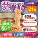 【糖質制限 麺】糖質制限麺 ソイドル(大豆100%) 21袋セット【大豆 麺 低糖質 食 糖質