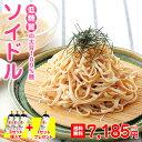 【低糖質麺 糖質制限 麺】大豆麺 ソイドルつゆセット×