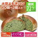 【糖質制限 パン】大豆粉 よもぎパン 大容量 30個+2個入...