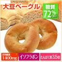 【糖質制限 パン】大豆粉 ベーグル(プレーン) 5個入【大豆 ソイ 大豆パン 糖質 低糖質 糖質オフ ヘルシー 健康 ダイエット】