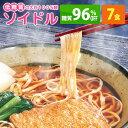 【初回購入限定 送料無料】低糖質麺 ソイドル(大豆100%) 7袋セット【低糖質 糖質制限