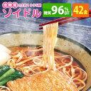 【糖質制限 麺】低糖質麺 ソイドル(大豆100%) 42袋セット【大豆麺 ソイヌードル 食 糖質オ