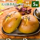 【糖質制限 パン】大豆粉 抹茶あんパン 5個入り【あんぱん ...