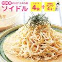 【低糖質麺 糖質制限 麺】大豆麺 ソイドルつゆセット×4セット【大豆 ソイヌードル 食 糖質