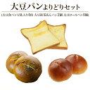 大豆パンよりどりセット(大豆食パン豆乳入4枚・大豆ロールパン...