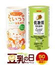 【※限定100セット】低糖質豆乳飲料12本+そいっち12本
