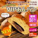 【糖質制限 パン】大豆粉 あんパン お試し 5個入【大