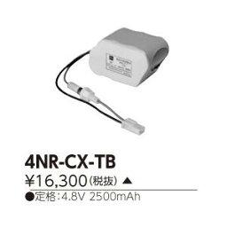 ★東芝ライテック(TOSHIBA)誘導灯・非常照明器具用バッテリー4NR-CX-TB【4NRCXTB】