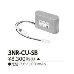 東芝ライテック(TOSHIBA)誘導灯・非常照明器具用バッテリー3NR-CU-SB【3NRCUSB】
