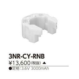東芝ライテック(TOSHIBA)誘導灯・非常照明器具用バッテリー3NR-CY-RNB【3NRCYRNB】